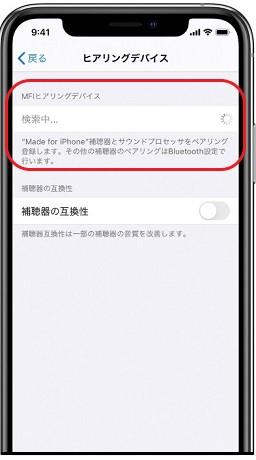 ①補聴器とiPhoneを接続する。