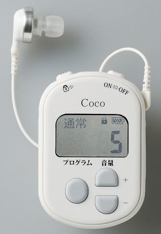 ポケット型デジタル補聴器「ココ」