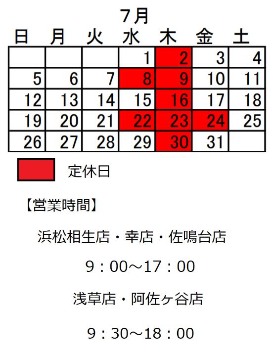 7月の営業日カレンダー
