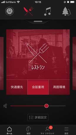 3Dスマートアプリの画面