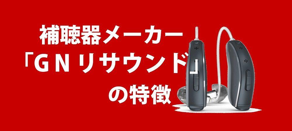 補聴器メーカー「GNリサウンド」の特徴と合う人・合わない人