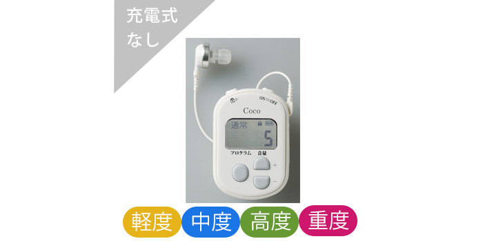 ポケット型補聴器