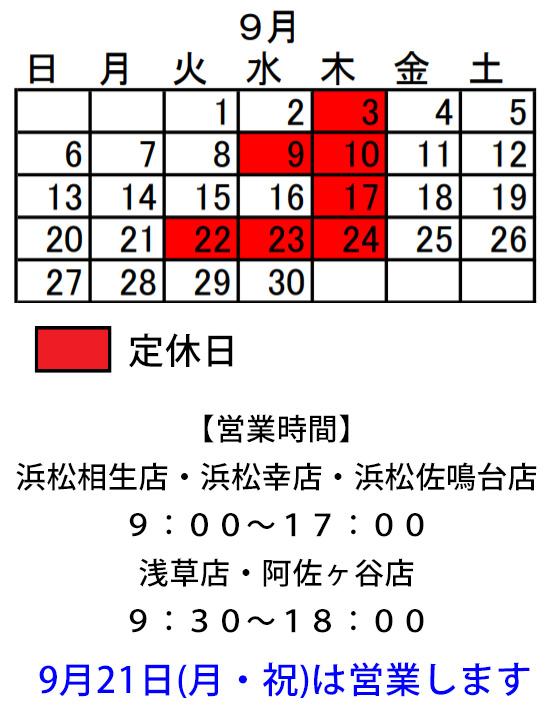 2020年9月の営業日カレンダー