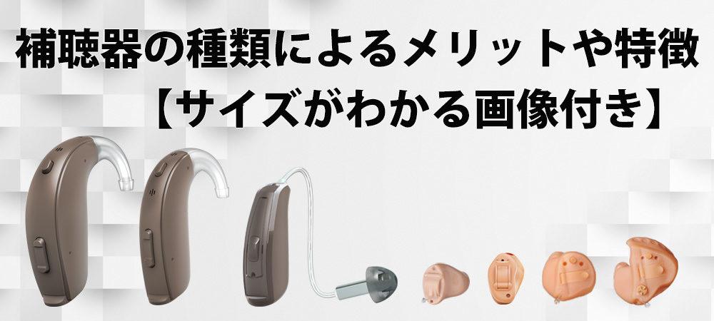 補聴器の種類によるメリットや特徴【サイズがわかる画像付き】