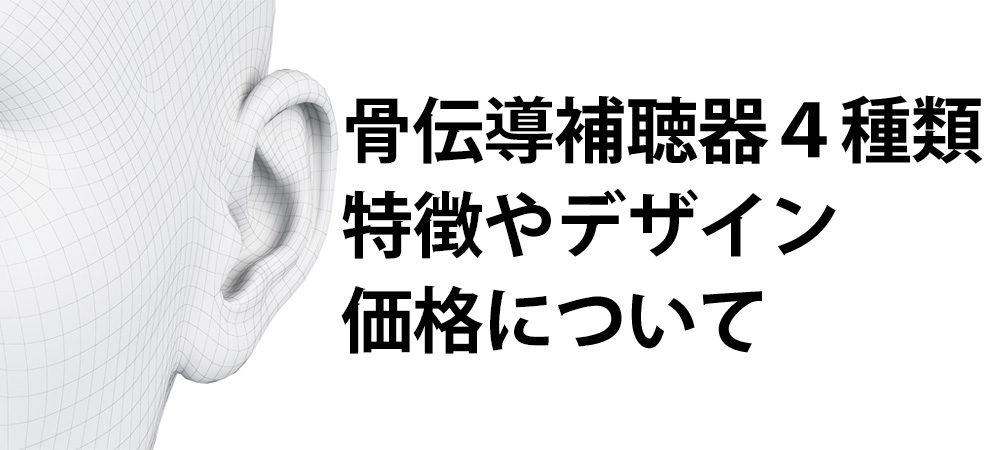 骨伝導補聴器4種類、特徴やデザイン、価格について
