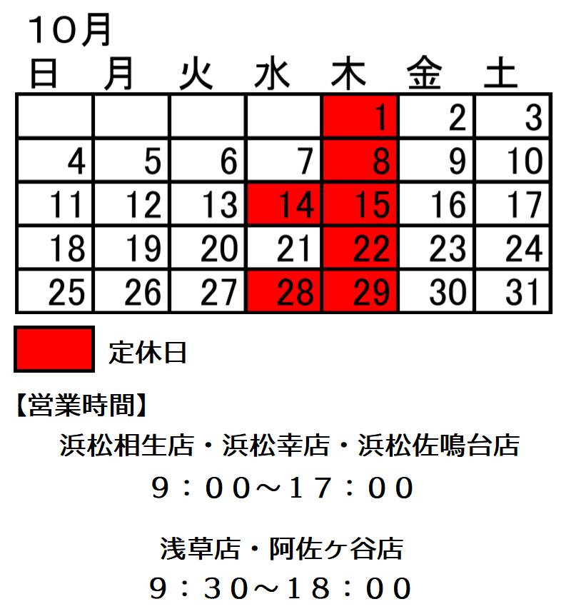 2020年10月のカレンダー