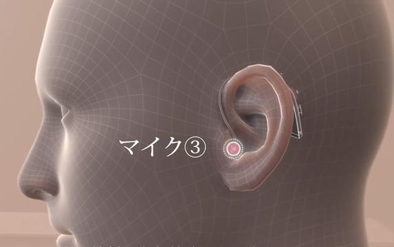 耳の中にある第3のマイク