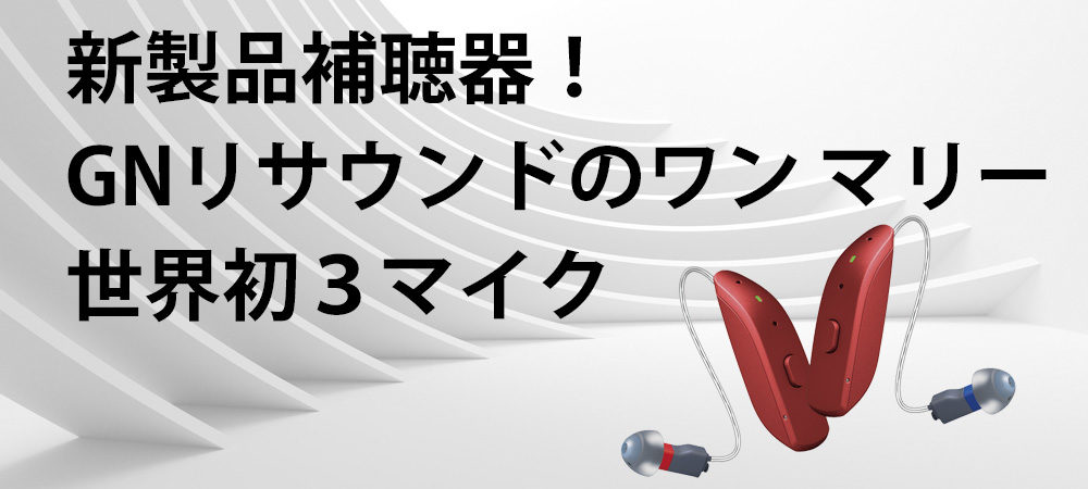 新製品補聴器!GNリサウンドのワン マリー世界初3マイク