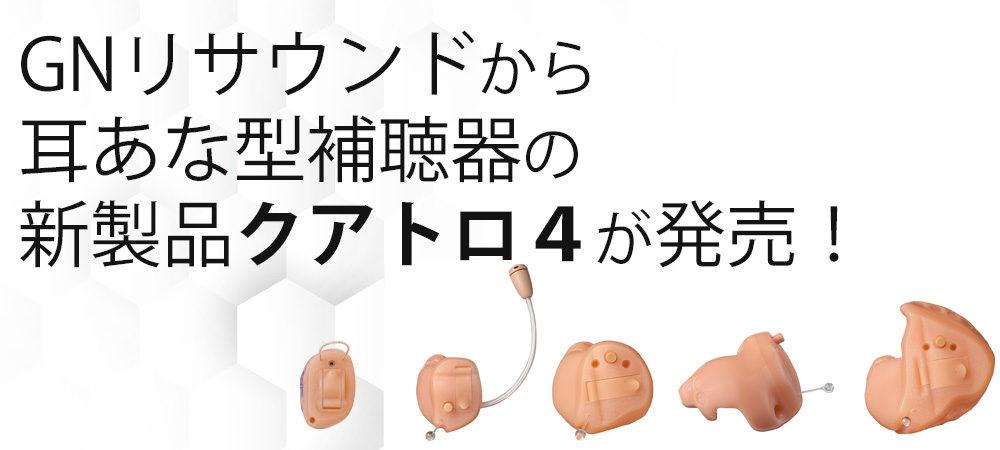 GNリサウンドから耳あな型補聴器の新製品クアトロ4が発売!