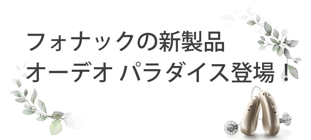 フォナックの新製品オーデオ パラダイス登場!