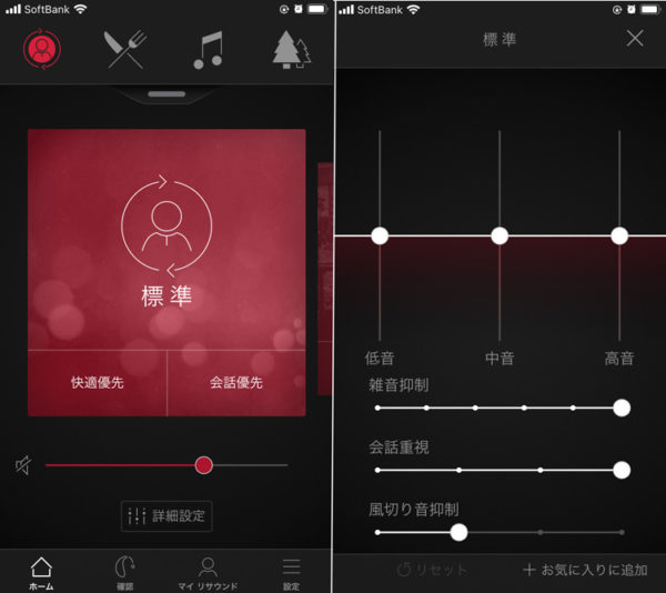 リサウンド・スマート3Dアプリ